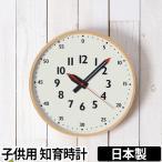 ショッピング壁掛け 壁掛け時計 Lemnos fun pun clock フンプンクロック おしゃれ