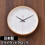 壁掛け時計 Lemnos Plywood clock プライウッドクロック おしゃれ