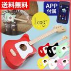 ギター 初心者 子供用 アコースティックギター Loog mini