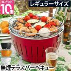 バーベキューコンロ ロータスグリル 通常サイズ 炭2.5kg+ジェル着火剤特典