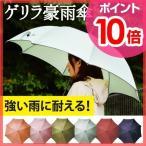 長傘 ゲリラ豪雨傘 ジャンプ傘 mabu 送料無料特典
