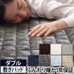 シーツ 寝具 mofua プレミアムマイクロファイバー敷きパッド ダブル あったかシーツ