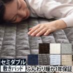 シーツ 寝具 mofua プレミアムマイクロファイバー敷きパッド セミダブル あったかシーツ 送料無料特典