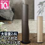 ショッピング加湿 加湿器 タワー型 ハイブリッド d-design ウッド アロマ SHKD-3521 温湿時計モルト+生活の木アロマオイル特典