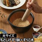 もとしげ すり鉢+すりこ木セット 大