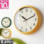 壁掛け時計 モーメンタム コパン rimlex 電波時計 インテリア おしゃれ