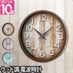 壁掛け時計 電波時計 rimlex ナタリー 送料無料特典