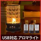 アロマライト コードレス nobLED candle Bijyou 卓上 アロマ