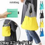 Notabag Reflective 2WAYエコバッグ 手提げ バックパック 折りたたみ 反射