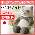 パンダのぬいぐるみ Lサイズ 草木染め ハンドメイド 日本製 出産祝い