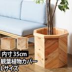 プランツボックス Lサイズ Plants Box 植木鉢カバー プランター