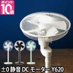 ショッピング扇風機 扇風機 DCファン 補助翼 Y620 ±0 プラスマイナスゼロ 選べるオマケB特典