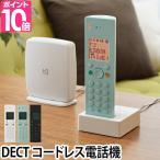 デザイン電話機 コードレス プラスマイナスゼロ DECT方式 Z040