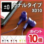 イヤホン イヤフォン ±0 プラスマイナスゼロ ヘッドホン カナル型 X010
