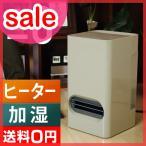 セラミックファンヒーター 加湿器 ±0 XHH-X210 ベージュ セール