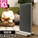 パネルヒーター 遠赤外線 ±0 XHP-X010 温湿時計モルト特典