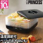 ショッピングプリンセス フードドライヤー プリンセス 食品乾燥機 まな板ボード3枚組特典