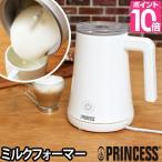 ミルクフォーム ミルクフローサー 泡立て器 プリンセス