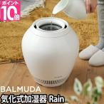 気化式加湿器 レイン Rain ERN-1100UA-WK BALMUDA バルミューダ アニマルボウル加湿器特典 予約販売