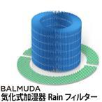 気化式加湿器 レイン 交換フィルター BALMUDA バルミューダ