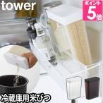 米びつ 冷蔵庫用米びつ tower ライスストッカー 1合分別 計量 スリム シンプル 送料無料の特典