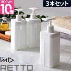ディスペンサーL シャンプーボトル 詰め替えボトル 3本セット RETTO 送料無料+ディスペンサーマーカー特典