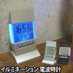 RCイルミネーションクロック 温度計・スヌーズ機能付アラーム電波時計