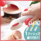 アイスクリームスクープ スクーピー Scoopy ディッシャー 簡単