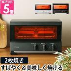 オーブントースター すばやき 2枚焼き siroca シロカ 高火力 コンベクション むらなく焼ける 無段階温度設定 王様のブランチ