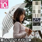日傘 長傘 SUR MER 日本製 シュルメール シュールメール リネン