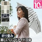 日傘 おりたたみ傘 SUR MER 日本製 シュルメール シュールメール リネン