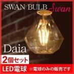 ショッピングLED LED電球 スワンバルブ ダイア 白熱電球風 2個セット