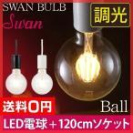 ショッピングLED LED電球 スワンバルブ ディマー120cm電気ソケットセット ボール