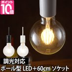 ショッピングLED LED電球 スワンバルブ ディマー60cm電気ソケットセット ボール