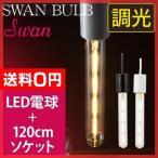 ショッピングLED LED電球 スワンバルブ ディマー120cm電気ソケットセット ビーコン