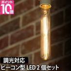 ショッピングLED LED電球 スワンバルブ ディマー2個セット ビーコン 調光器対応