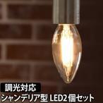ショッピングLED LED電球 スワンバルブ ディマー2個セット シャンデリア 調光器対応