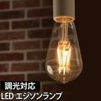 LED電球 スワンバルブ ディマー エジソン 調光器対応