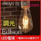 ショッピングLED LED電球 スワンバルブ ディマー120cm電気ソケットセット エジソン