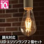 ショッピングLED LED電球 スワンバルブ ディマー2個セット エジソン 調光器対応