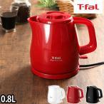 T-fal パフォーマ 0.8L 電気ケトル 電気ポット 湯沸かしポット ティファール