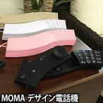 電話 MOMA デザイン電話機