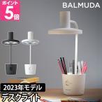 デスクライト LED 子供 バルミューダ ライト
