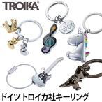 キーホルダー TROIKA トロイカ キーリング 1800円(税別)シリーズ /メール便