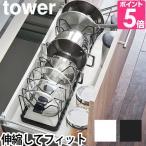 シンク下 伸縮鍋蓋&フライパンスタンド タワー キッチン収納 調理器具 収納 伸縮 鍋 フタ フライパン 鍋蓋立て フライパン立て シンク下収納 送料無料特典