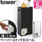 山崎実業 トイレットペーパーストッカー タワー ホワイト 3455