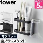 歯ブラシスタンド マグネットバスルームトゥースブラシスタンド tower 収納 ホルダー 磁石 送料無料の特典