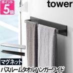 タオルハンガー マグネットバスルームタオルハンガー ワイド tower タワー タオル掛け ボディタオル 浴室 ホワイト ブラック 送料無料の特典