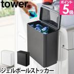 洗濯洗剤入れ マグネット洗濯洗剤ボールストッカー tower 洗剤ケース 磁石 ホワイト ブラック