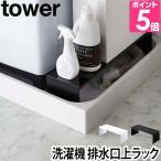 洗濯機横収納 伸縮洗濯機排水口上ラック tower タワー 隙間収納 デッドスペース活用 送料無料特典